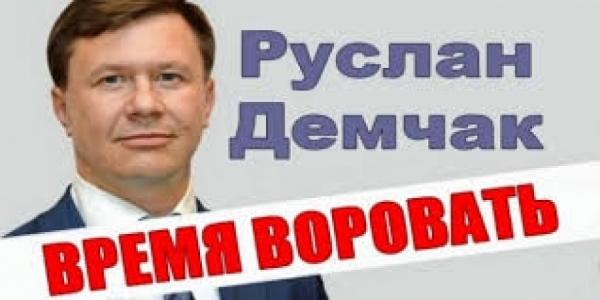 Руслан Демчак