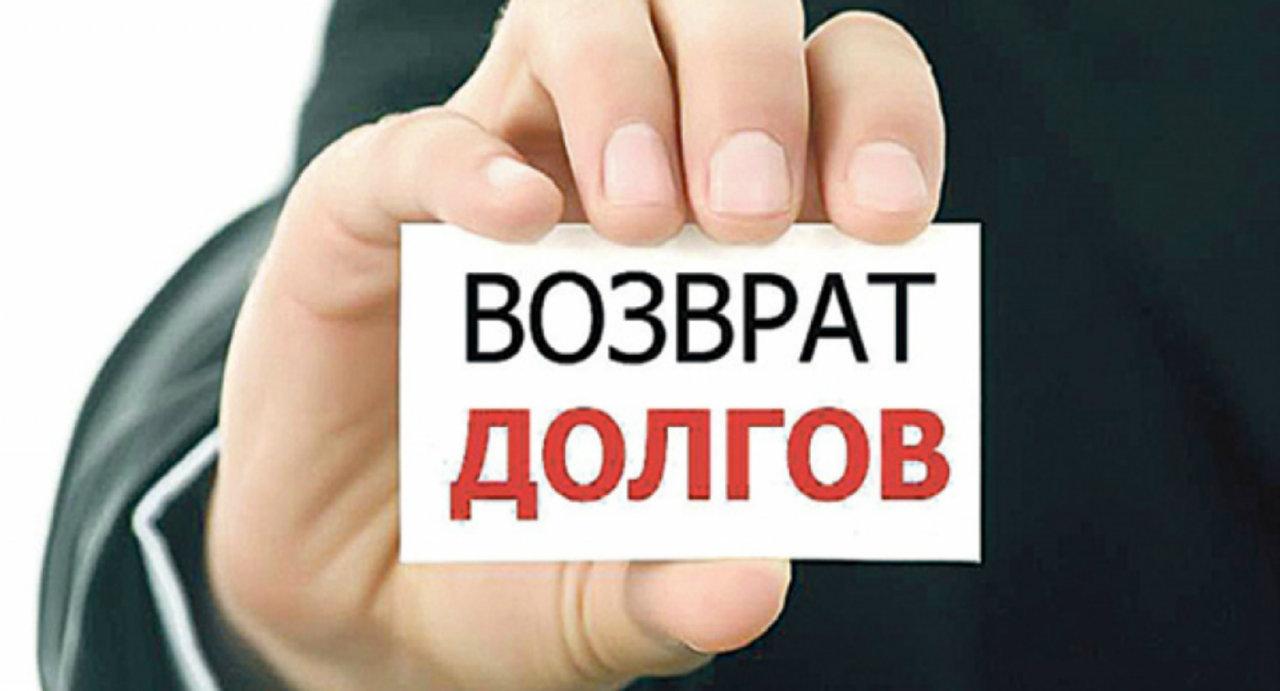 Павел Малик. Работа с недобросовестными должниками