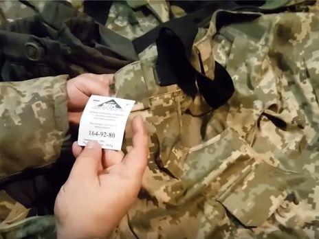 """""""МИК"""" Олега Митрохина и «серые схемы» на военном обмундировании"""