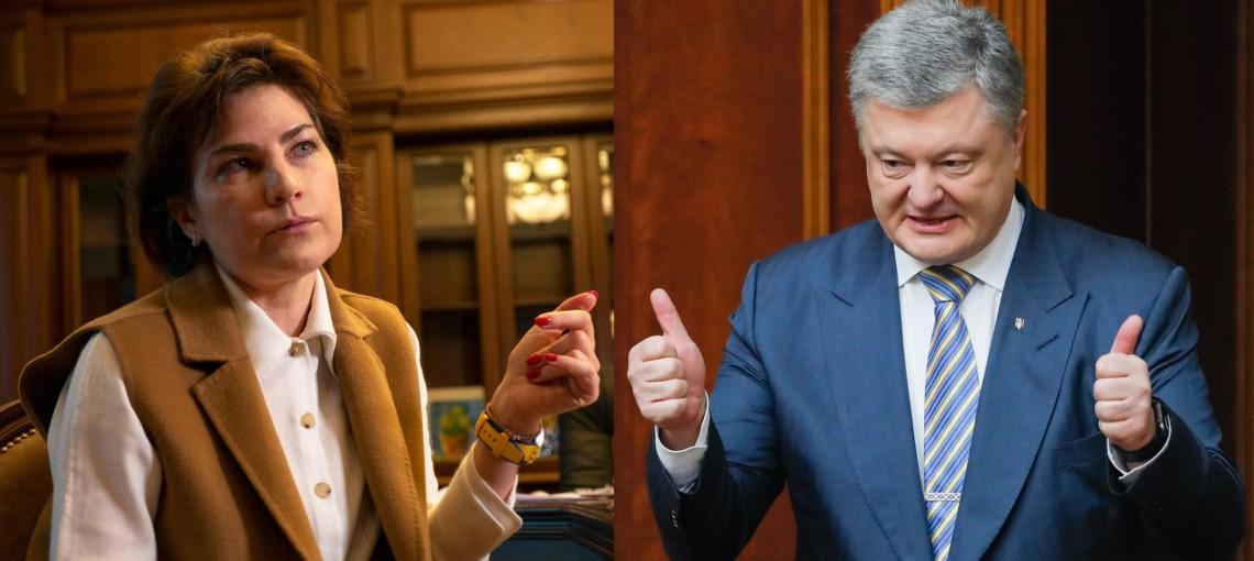 Венедиктова открыла уголовное дело против Порошенко
